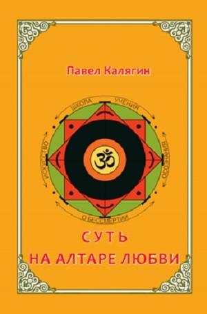 Обложка книги о йоге «Суть. На алтаре любви» Павла Калягина