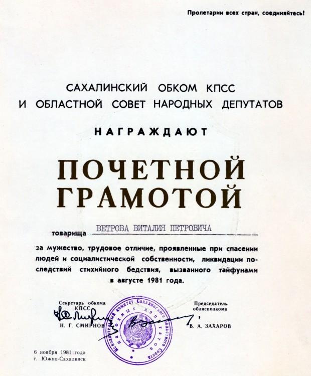 почетная грамота В.П.Ветрову