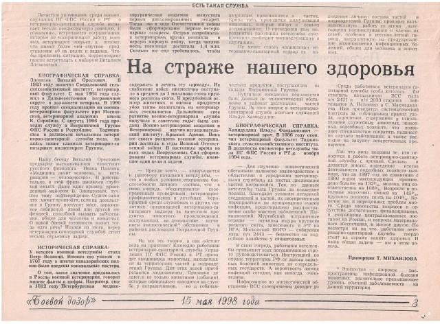 Статья в газете о В. О.Злоказове