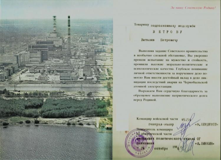 Благодарственное письмо Виталию Ветрову