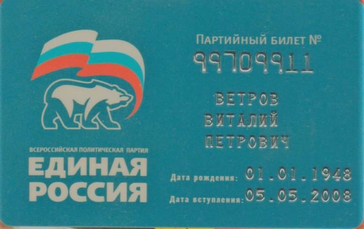 Партийный билет, партии Единой России