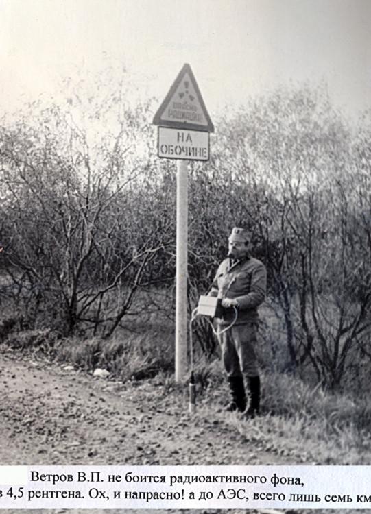 Виталий Ветров на ЧАЭС