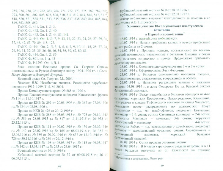 ЖурналВоенныхДействий10КПБт1914-17
