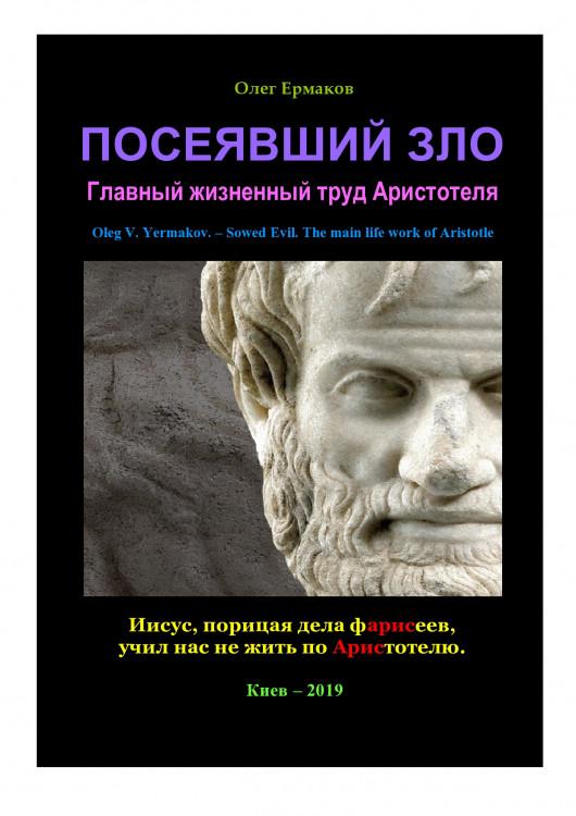 Посеявший Зло. Главный жизненный труд Аристотеля