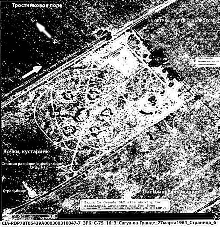 Фото ЦРУ США - ЗРК С-75