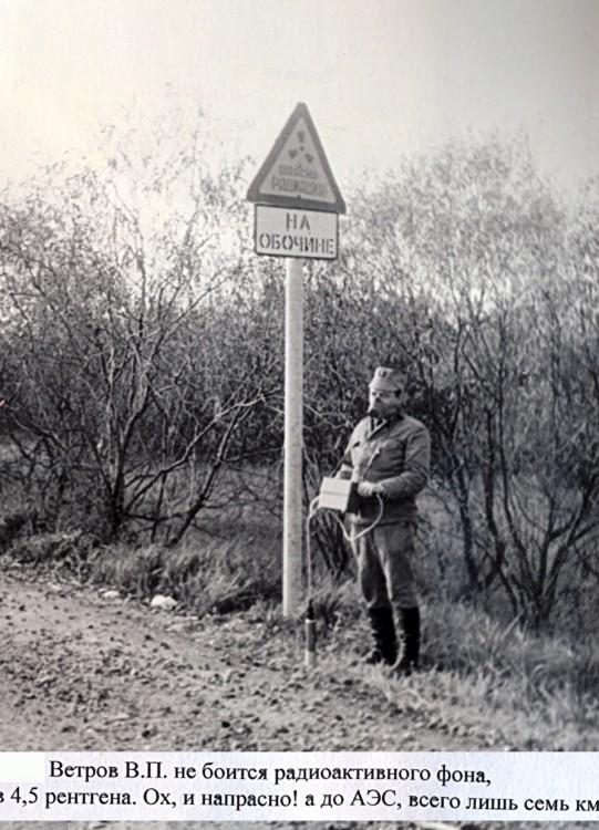 Виталий Ветров в 30 км.зоне ЧАЭС