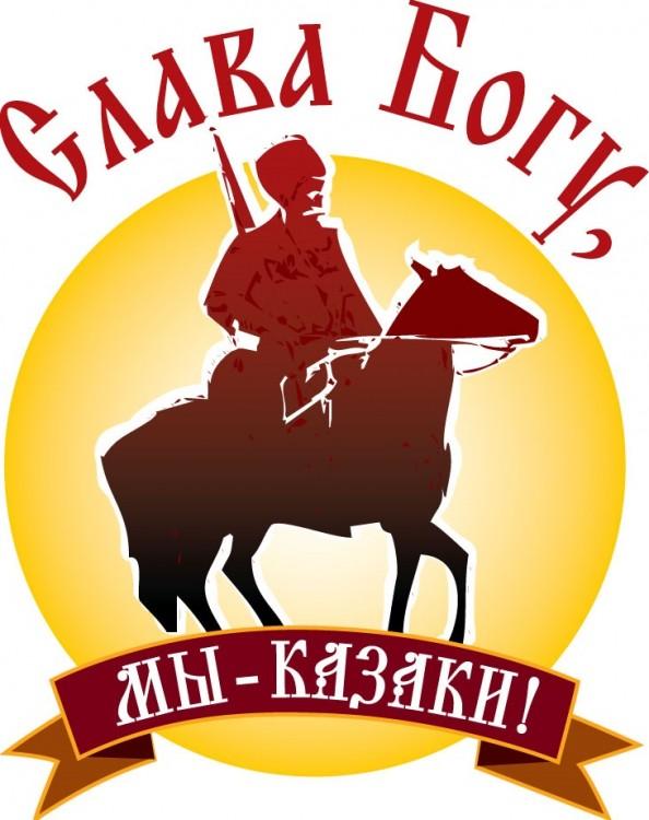 Слава Богу- Мы казаки!