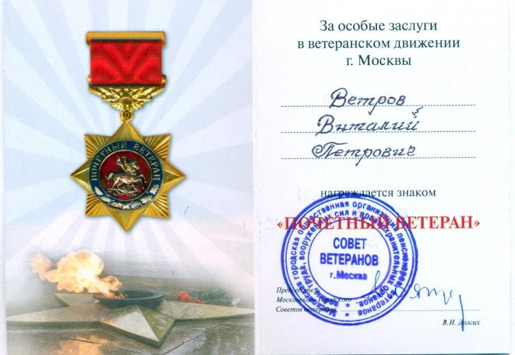 Почетный ветеран города Москвы