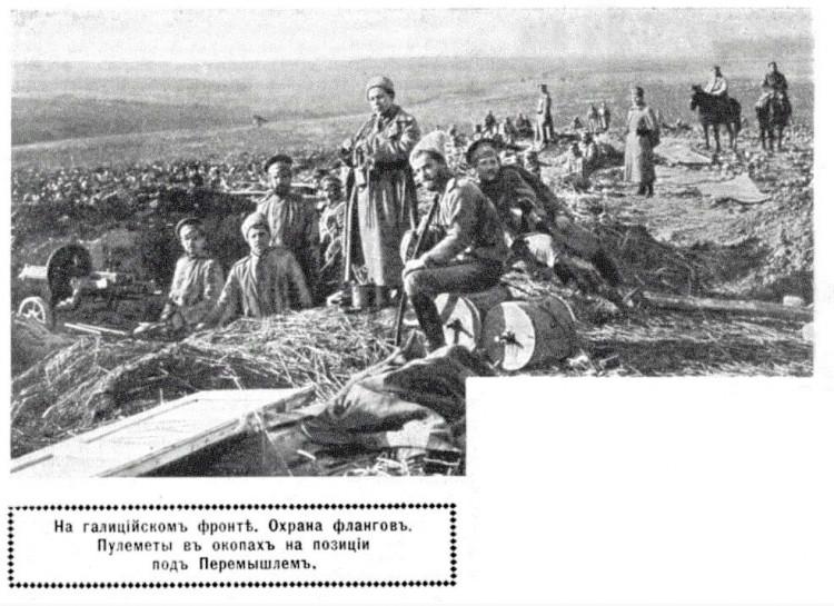 Пулемет Максима на позиции в Галиции