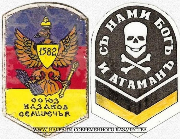 Шевроны Сибирского казачьего войска