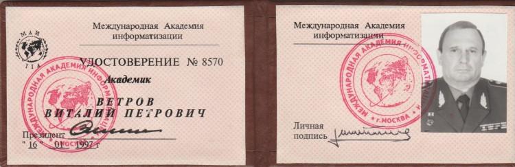 Удостоверения академики МАИ