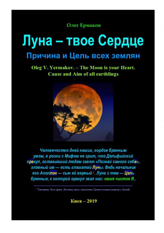 Луна — твое Сердце. Причина и Цель всех землян