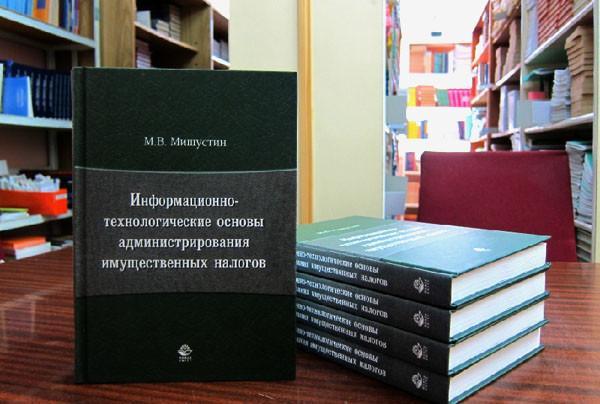 Мишустин М. В. Информационно-технологические основы администрирования имущественных налогов