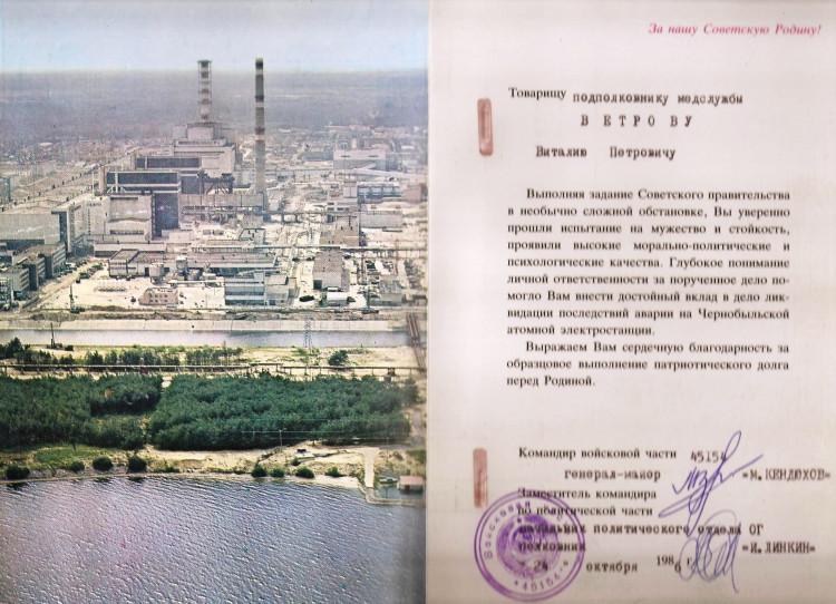 Грамота Виталию Ветрову ликвидатору катастрофы на ЧАЭС. 1986 году