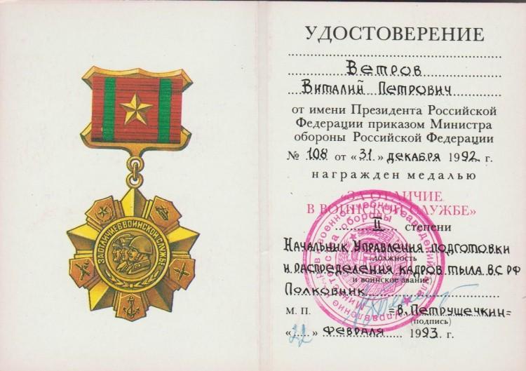 медаль За отличие в воинской службе В.П.Ветрова