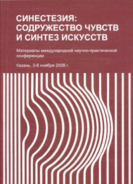 Метод психической координации и феномен синестезии