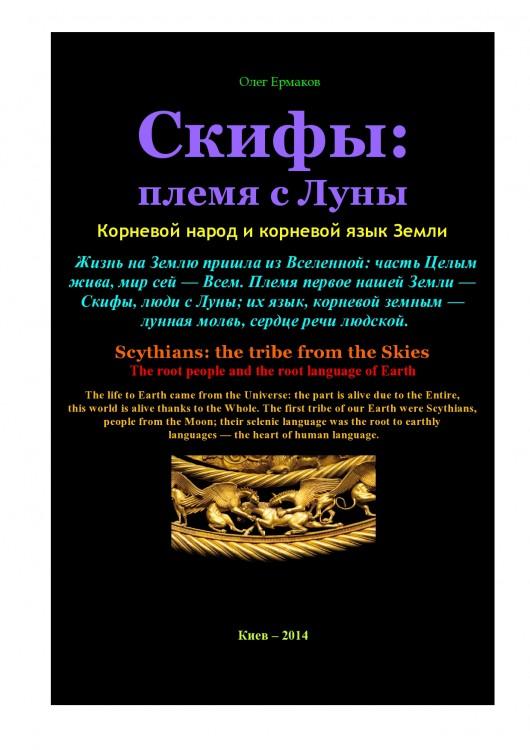 Скифы: племя с Луны. Корневой народ и корневой язык Земли