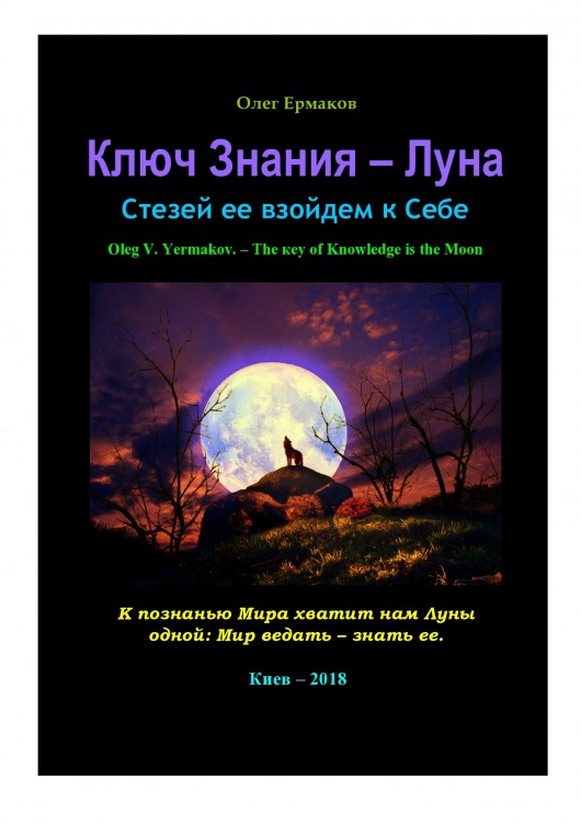 Ключ Знания — Луна