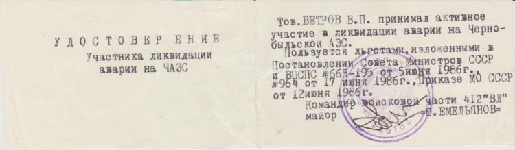 первые Чернобыльские документы