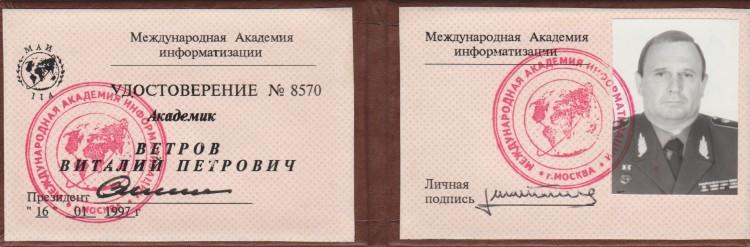 академик  МАИ Ветров Виталий Петрович