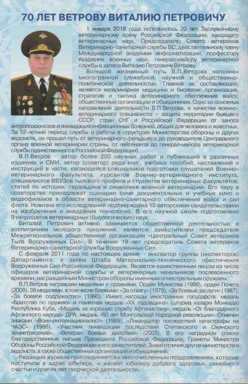 70 лет В.П.Ветрову