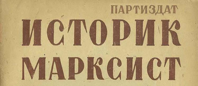 ИСТОРИЧЕСКАЯ НАУКА В СССР