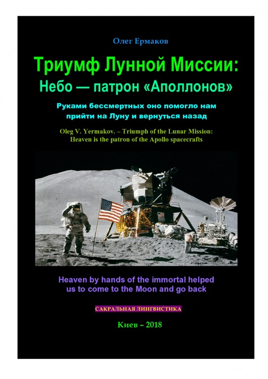 Триумф Лунной Миссии: Небо — патрон «Аполлонов
