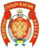 герб семиреченского казачьего войска