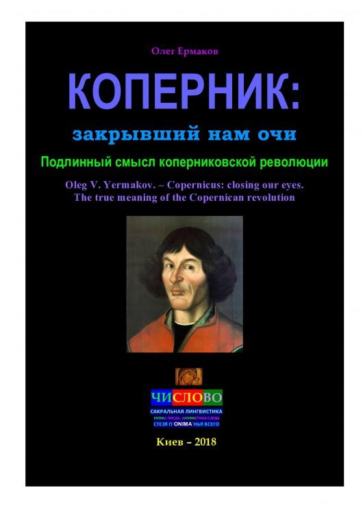 Коперник: закрывший нам очи. Подлинный смысл коперниковской революции