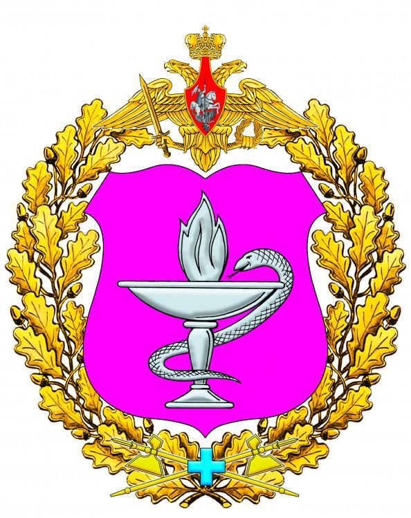 Герб Ветеринарно-санитарной службы Вооруженных сил РФ.