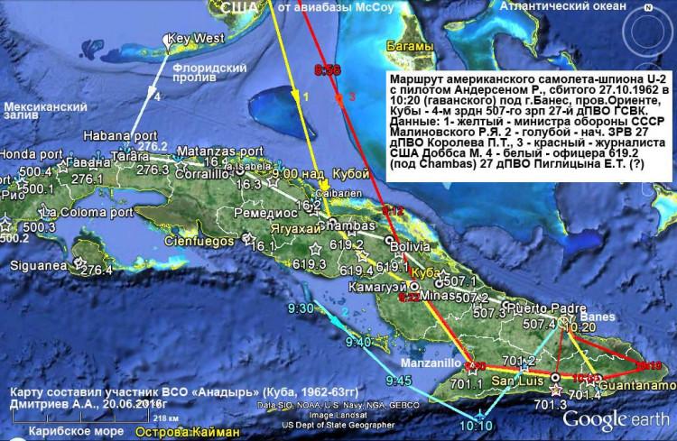 К теме: Сбитие U-2 над Кубой, 27.10.1962. Переписка с офицером наведения Ряпенко А.А.