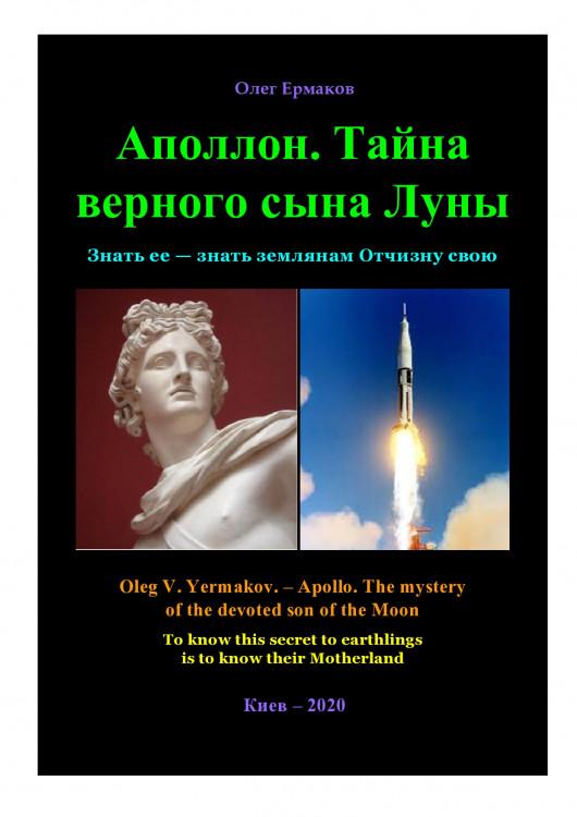 Аполлон. Тайна верного сына Луны
