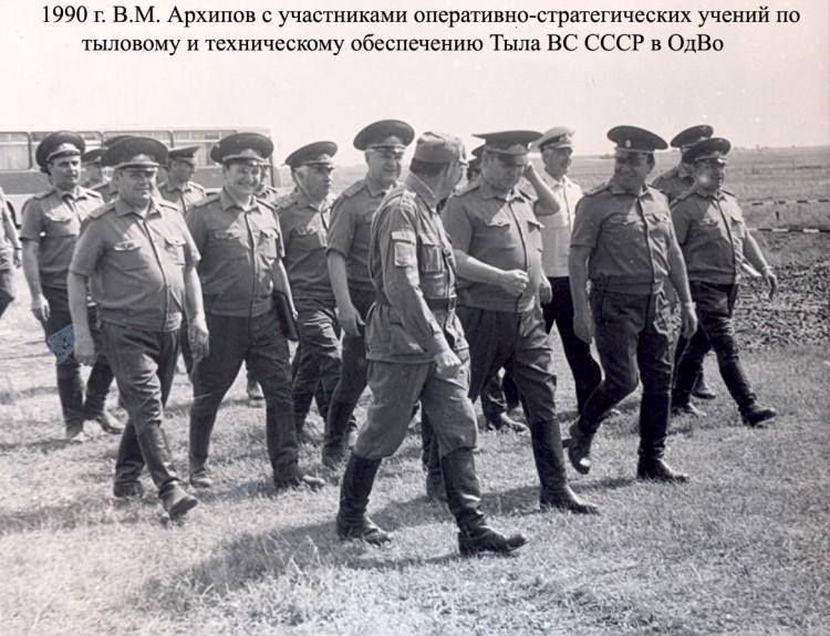 полковник А.Ф.Помазенко, генерал армии В. М. Архипов, полковник В.П. Ветров - впереди. 1990г
