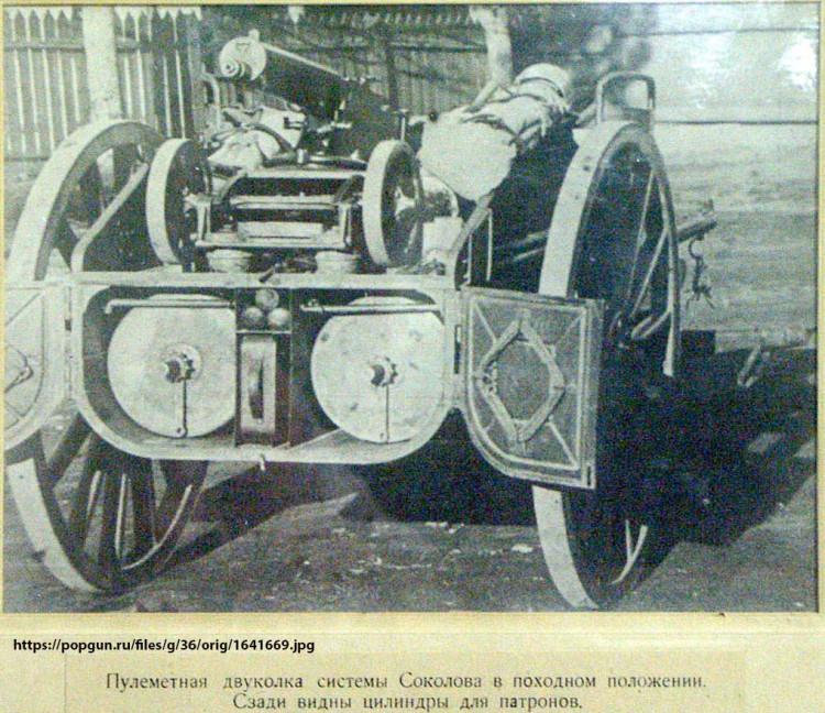 Пулемет Максима на двуколке
