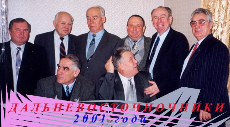 Военные начальники, И.М.Третьяк и Дальневосточники