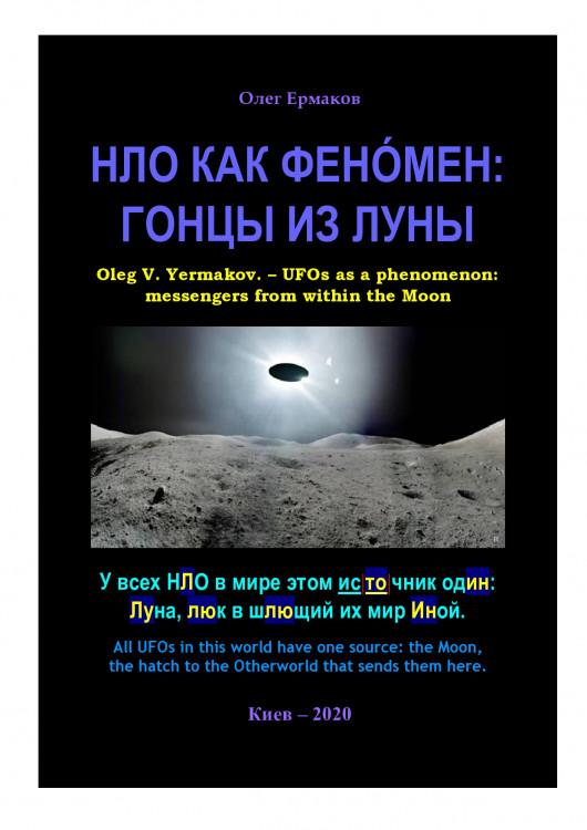 НЛО как фенóмен: гонцы из Луны