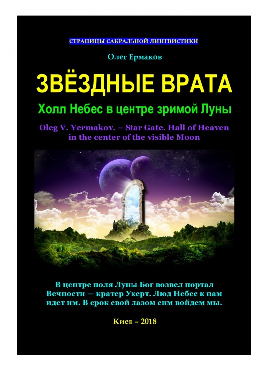 Звёздные Врата. Холл Небес в центре зримой Луны
