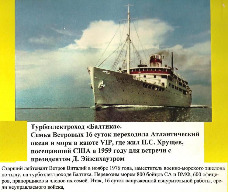 Турбоэлектроход Балтика, легендарная наша Барка