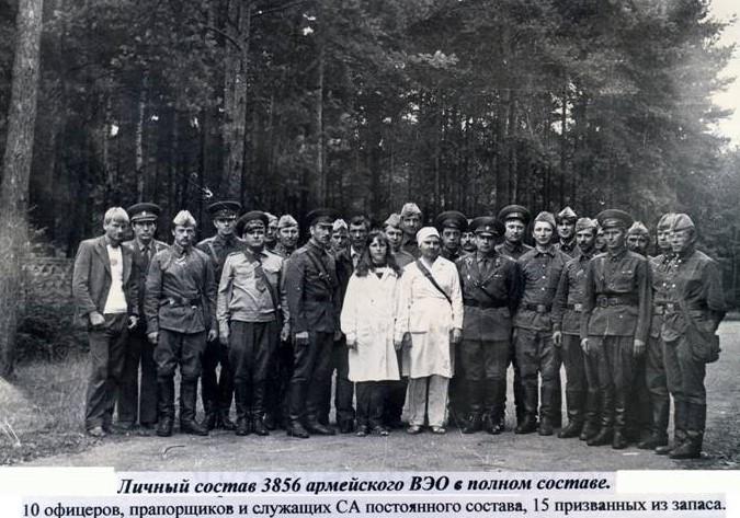 Чернобыльский Ветеринарно-эпизоотический отряд